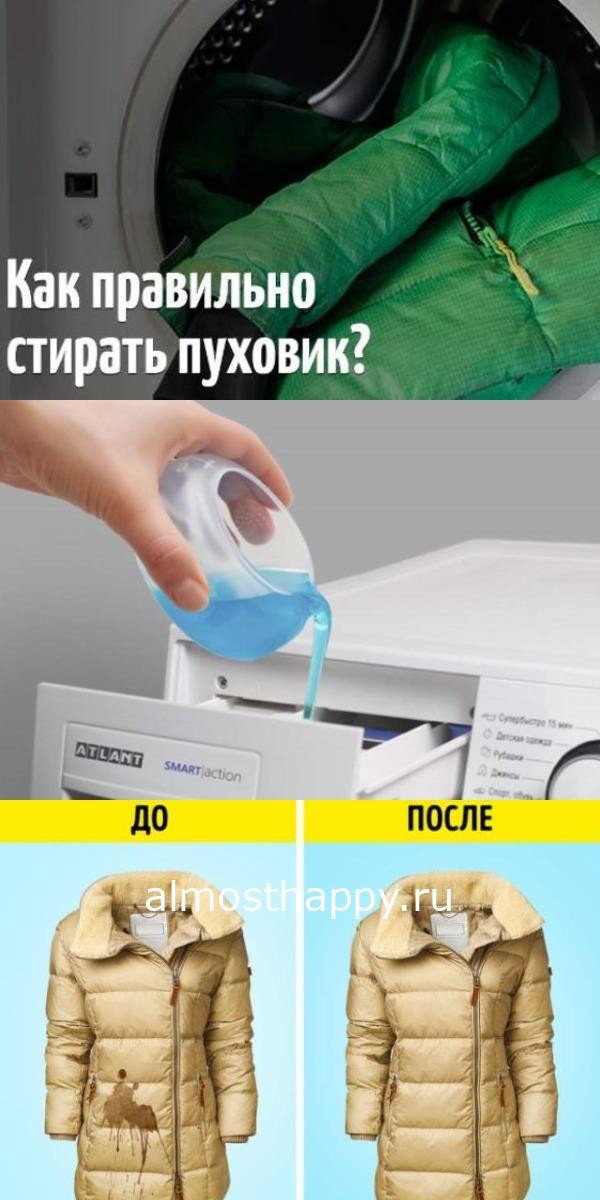 Как правильно стирать пуховик?