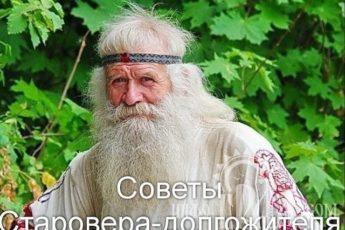 СОВЕТЫ СТАРОВЕРА долгожителя.