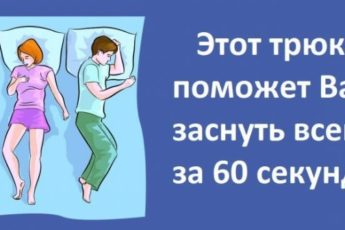 У Вас есть проблемы со сном? Этот трюк поможет Вам заснуть всего за 60 секунд. Попробуйте!