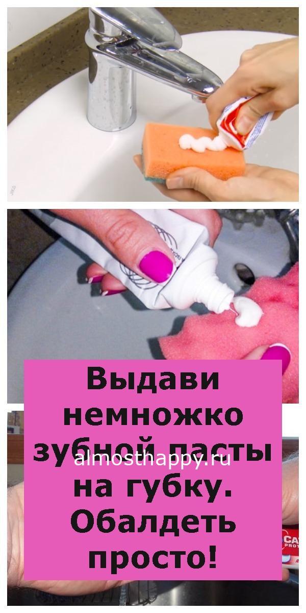 Выдави немножко зубной пасты на губку. Обалдеть просто!