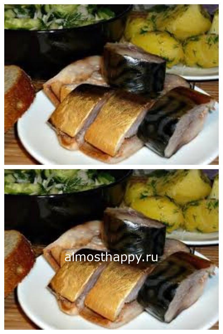 ВОЛШЕБНАЯ — Ну очень вкусная скумбрия домашнего приготовления!