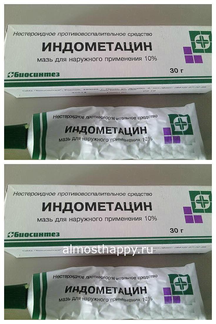 Мазь «Индометацин-Биосинтез» Эффективное дешевое средство.