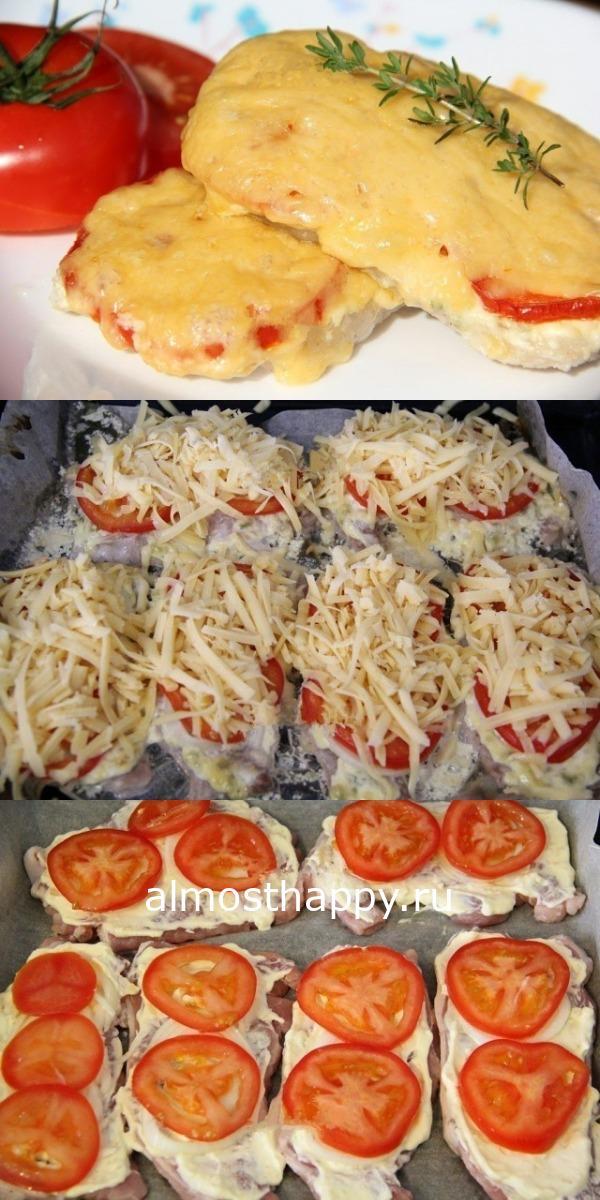 Очень вкусная и сочная свинина с помидорами и сыром