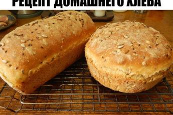 ОСТАНОВИТЬСЯ НЕВОЗМОЖНО!Домашний хлеб… Что может быть вкуснее!