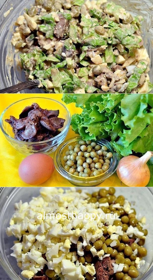 Рецепт вкусного салата из куриной печени