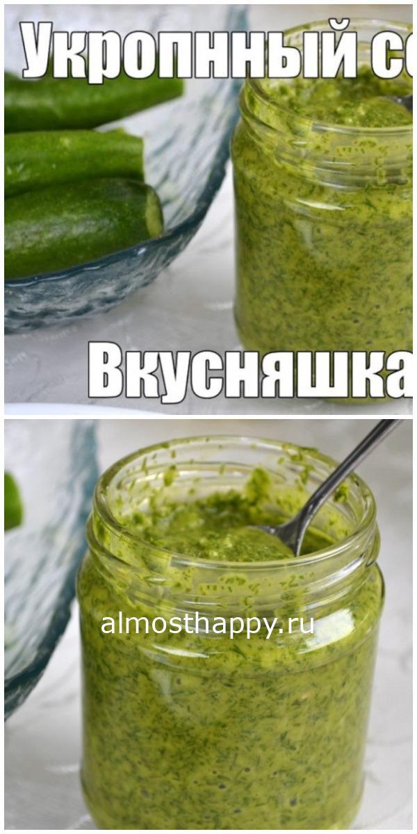 Пригодится всем хозяйкам — Укропный соус.