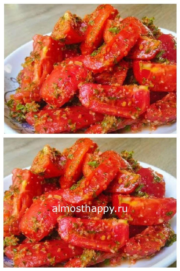 Восхитительные помидоры с необычным ингредиентом
