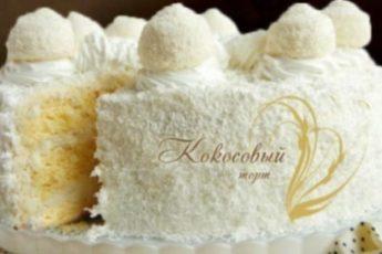 Нежный, воздушный, просто тающий во рту кокосовый торт