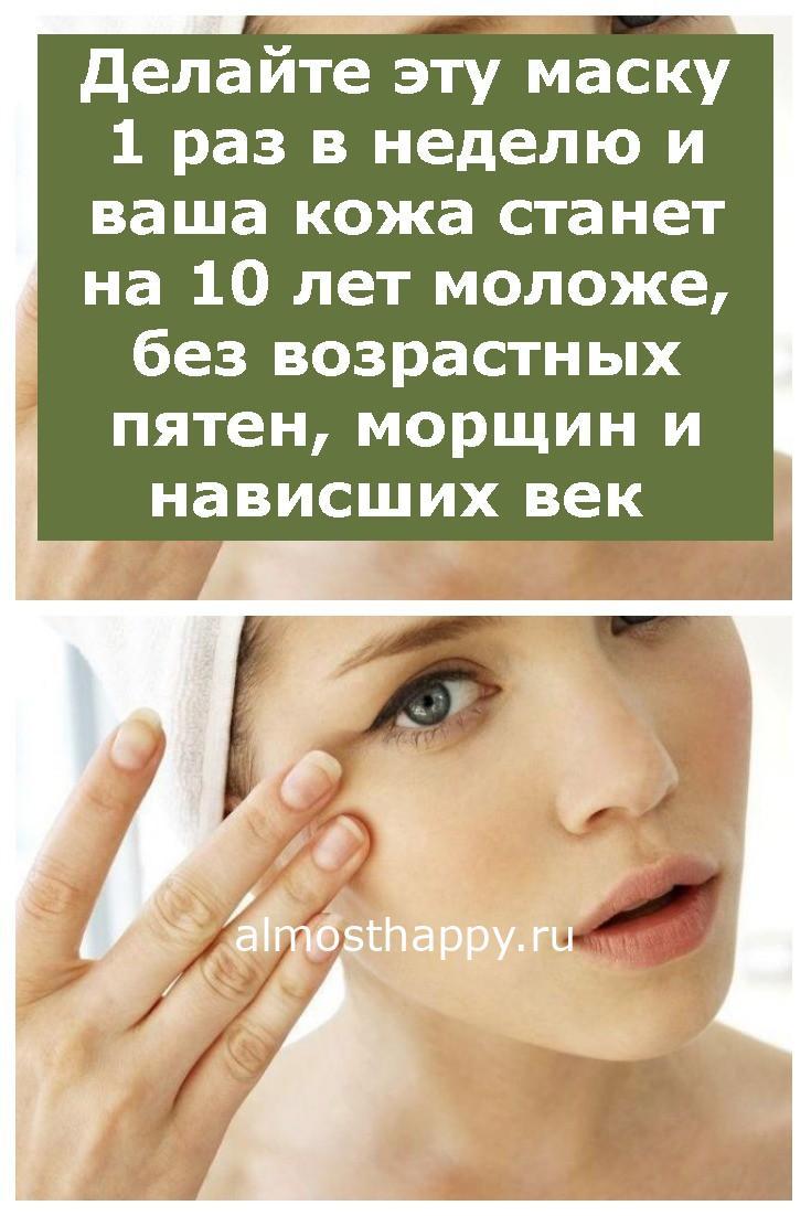 Делайте эту маску 1 раз в неделю и ваша кожа станет на 10 лет моложе, без возрастных пятен, морщин и нависших век
