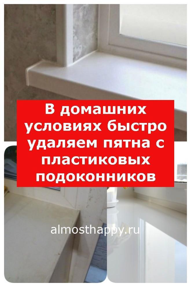 В домашних условиях быстро удаляем пятна с пластиковых подоконников