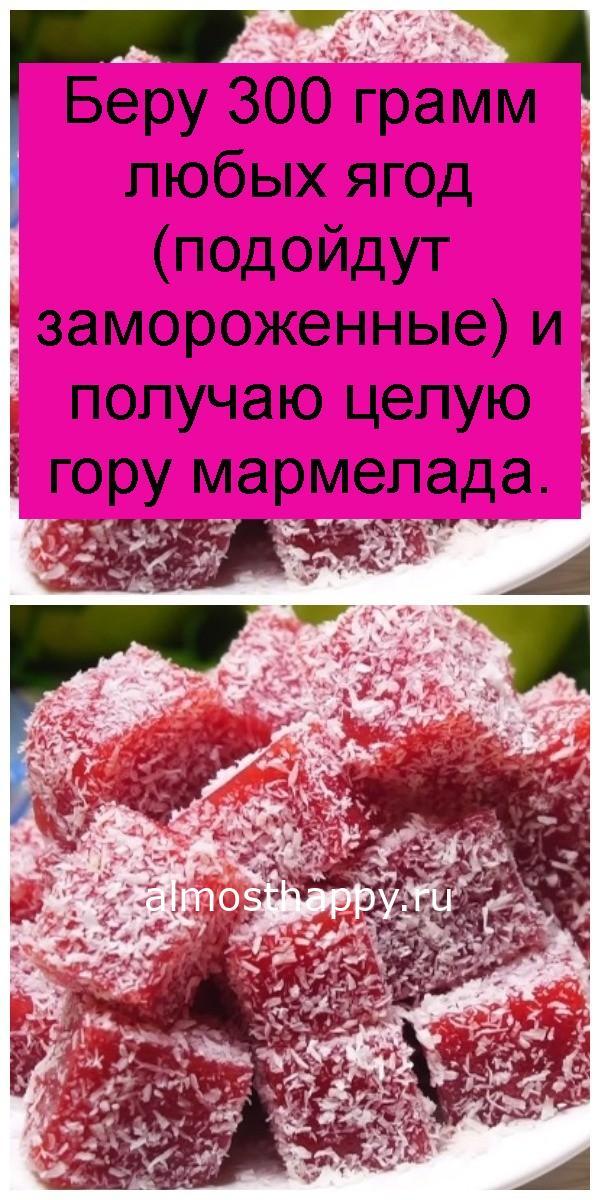 Беру 300 грамм любых ягод (подойдут замороженные) и получаю целую гору мармелада 4