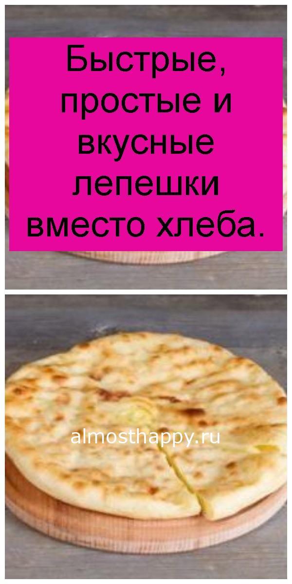 Быстрые, простые и вкусные лепешки вместо хлеба 4