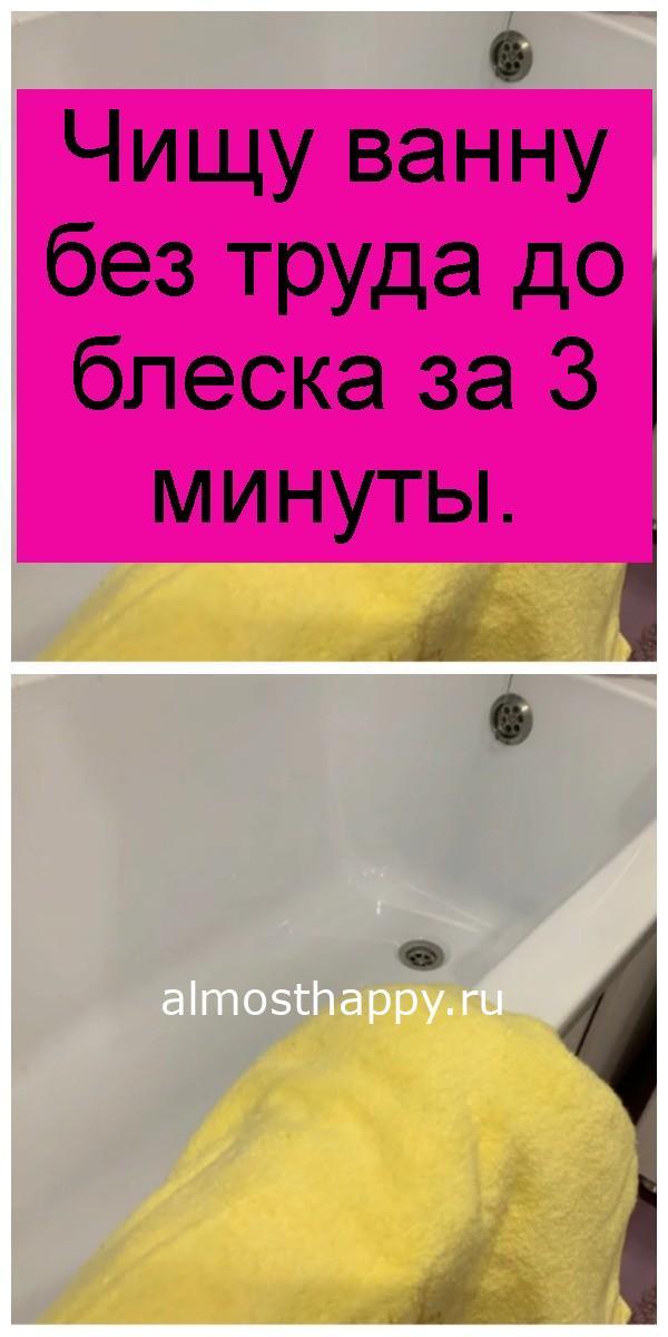 Чищу ванну без труда до блеска за 3 минуты 4