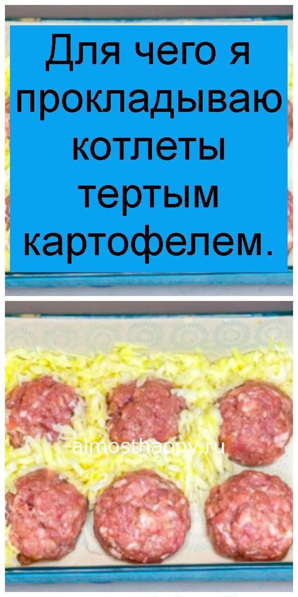 Для чего я прокладываю котлеты тертым картофелем 4
