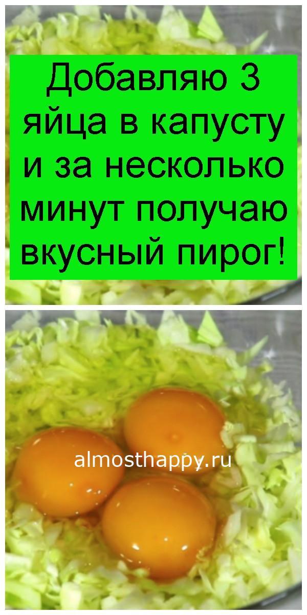 Добавляю 3 яйца в капусту и за несколько минут получаю вкусный пирог 4