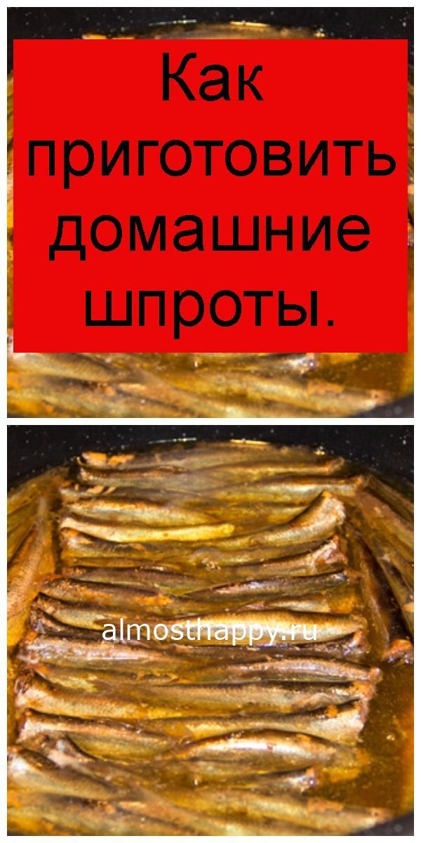 Как приготовить домашние шпроты 4
