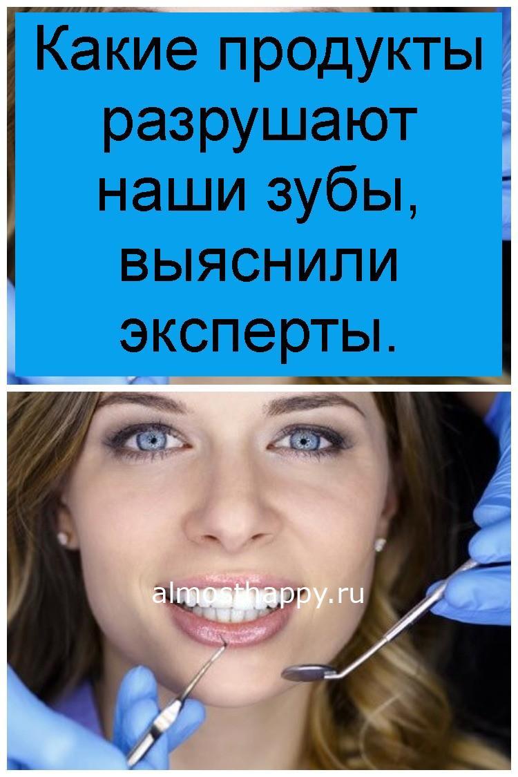 Какие продукты разрушают наши зубы, выяснили эксперты 4