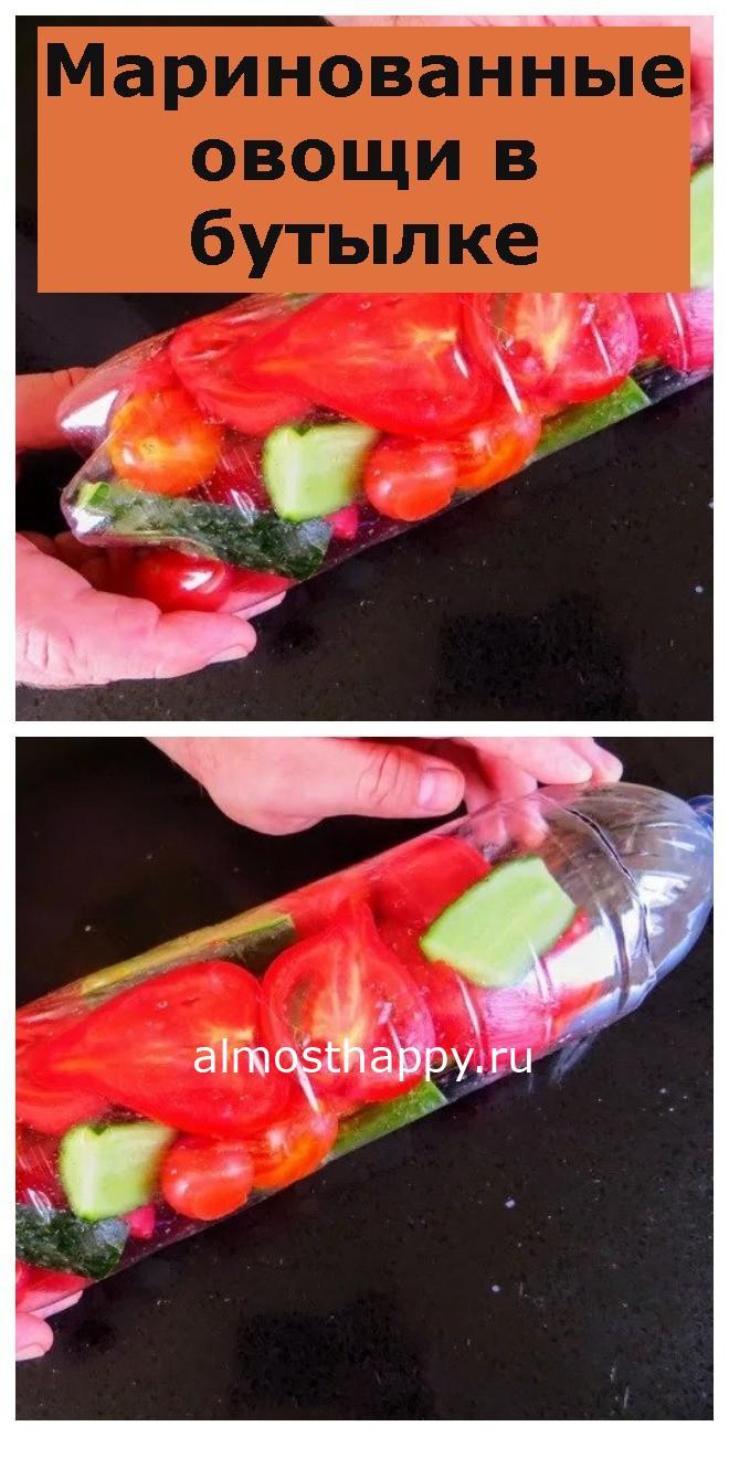 Маринованные овощи в бутылке