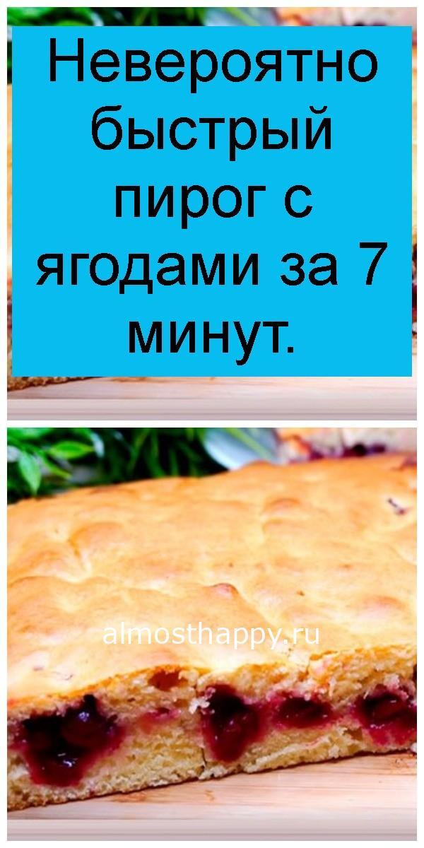 Невероятно быстрый пирог с ягодами за 7 минут 4