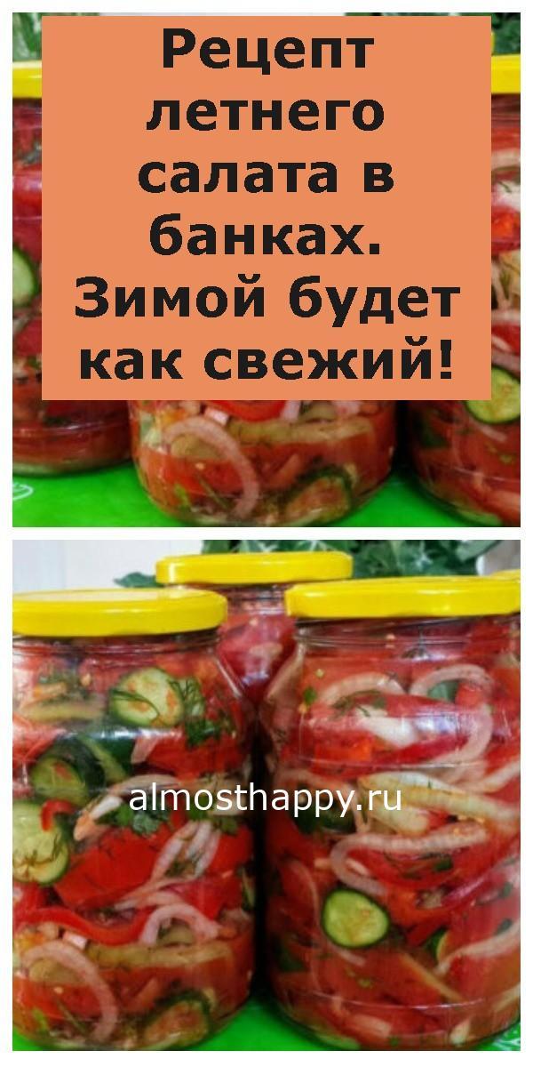 Рецепт летнего салата в банках. Зимой будет как свежий!