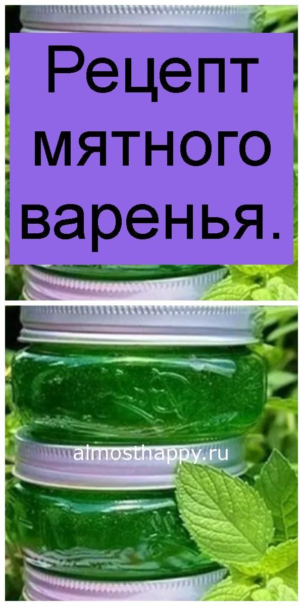 Рецепт мятного варенья 4