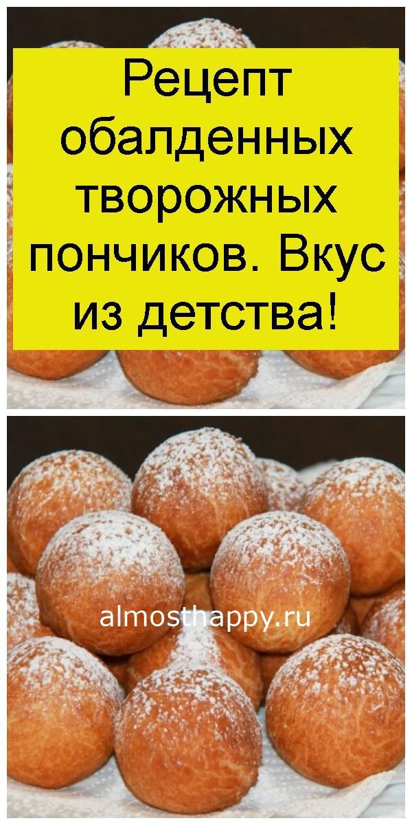 Рецепт обалденных творожных пончиков. Вкус из детства 4