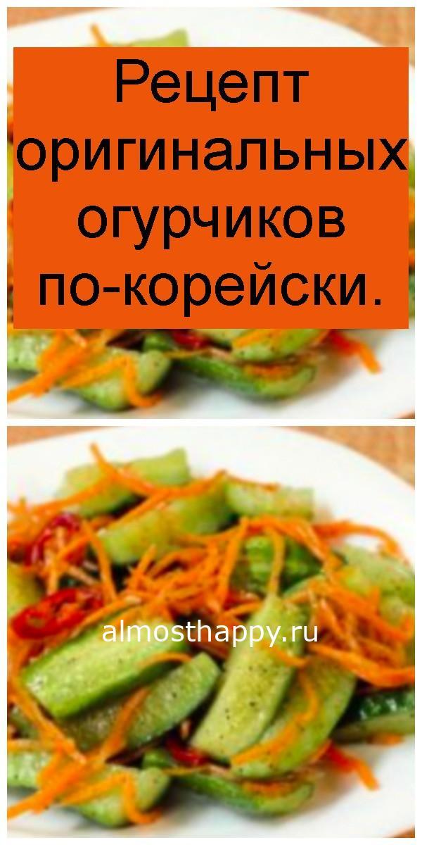 Рецепт оригинальных огурчиков по-корейски 4