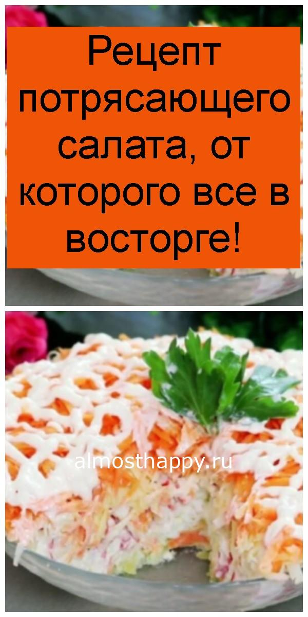 Рецепт потрясающего салата, от которого все в восторге 4