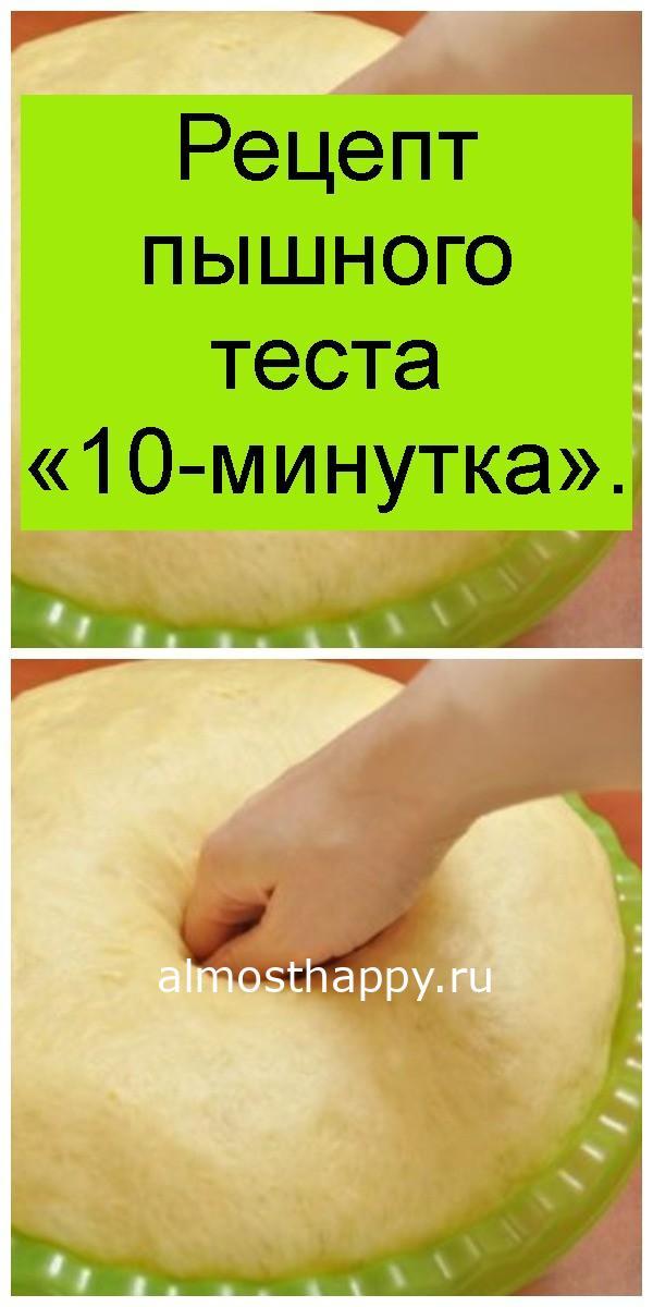 Рецепт пышного теста «10-минутка» 4
