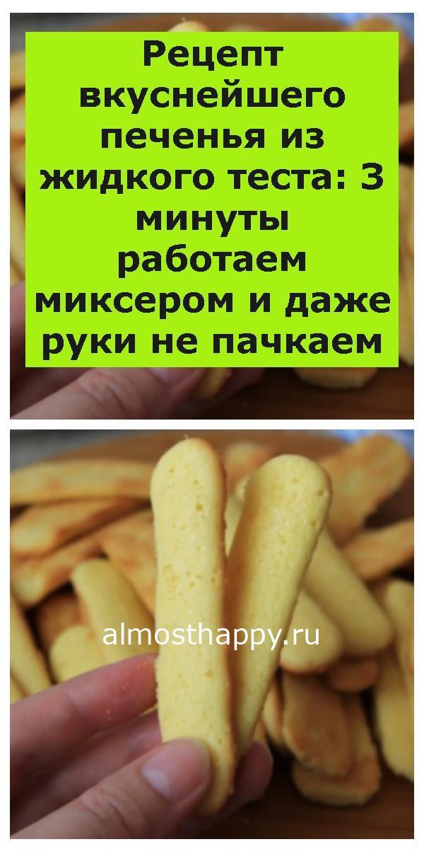 Рецепт вкуснейшего печенья из жидкого теста: 3 минуты работаем миксером и даже руки не пачкаем