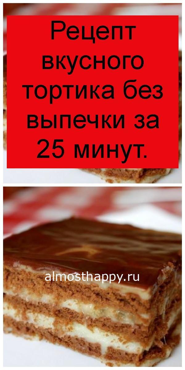 Рецепт вкусного тортика без выпечки за 25 минут 4