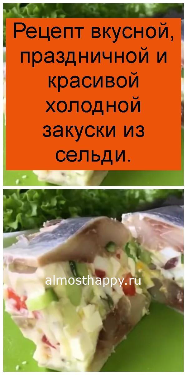 Рецепт вкусной, праздничной и красивой холодной закуски из сельди 4