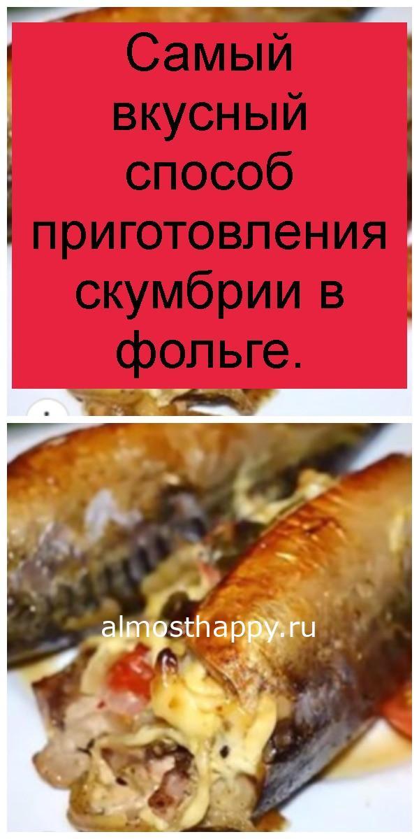 Самый вкусный способ приготовления скумбрии в фольге 4