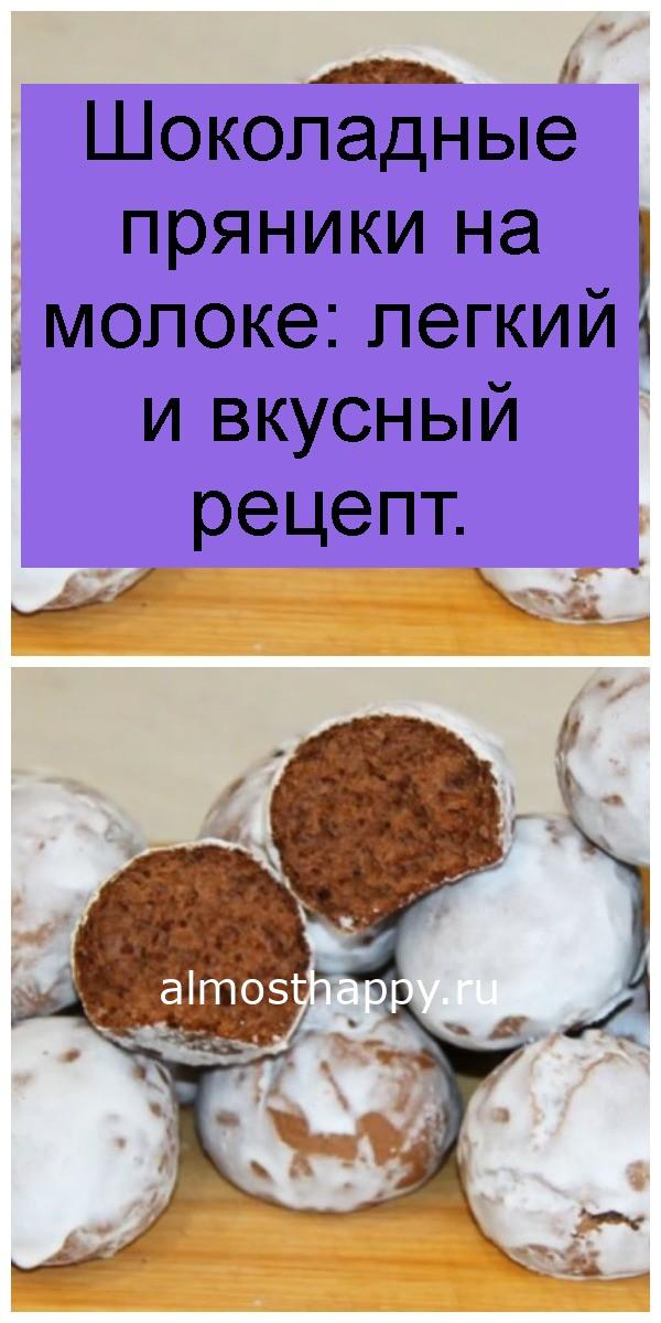 Шоколадные пряники на молоке: легкий и вкусный рецепт 4
