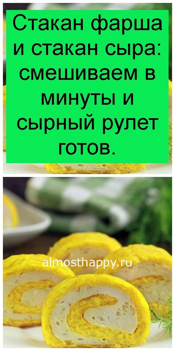 Стакан фарша и стакан сыра: смешиваем в минуты и сырный рулет готов 4