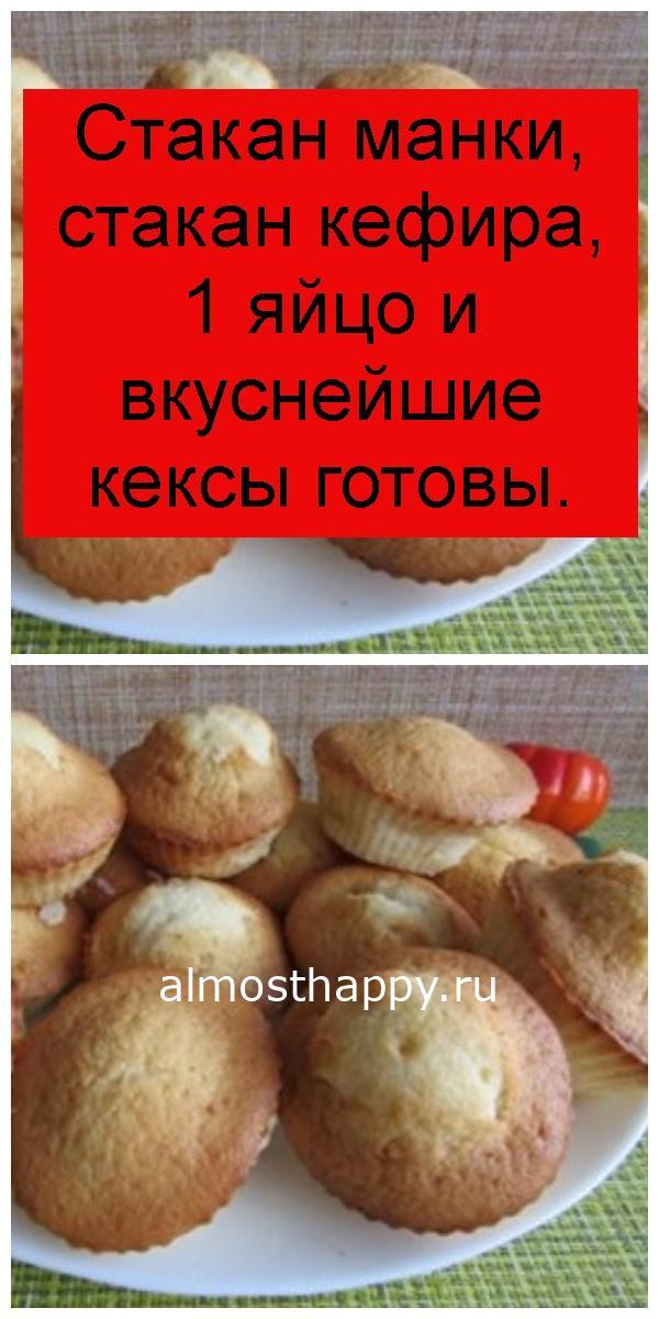 Стакан манки, стакан кефира, 1 яйцо и вкуснейшие кексы готовы 4