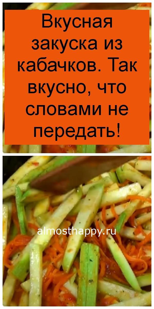 Вкусная закуска из кабачков. Так вкусно, что словами не передать 4