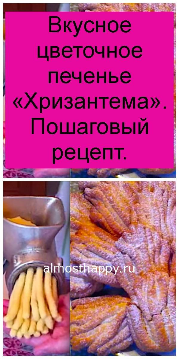 Вкусное цветочное печенье «Хризантема». Пошаговый рецепт 4