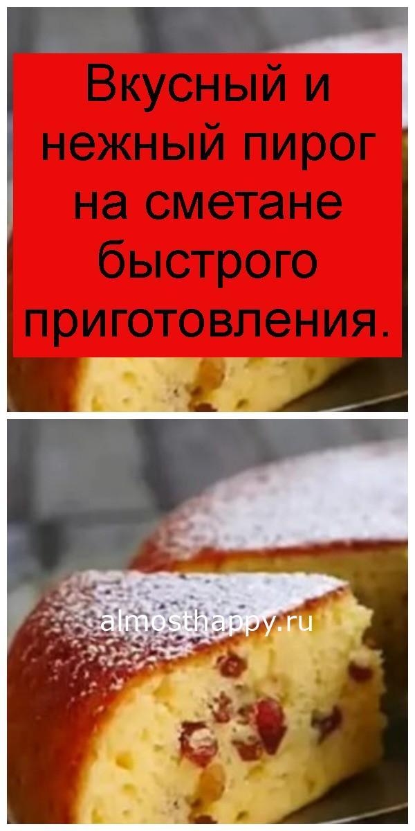 Вкусный и нежный пирог на сметане быстрого приготовления 4