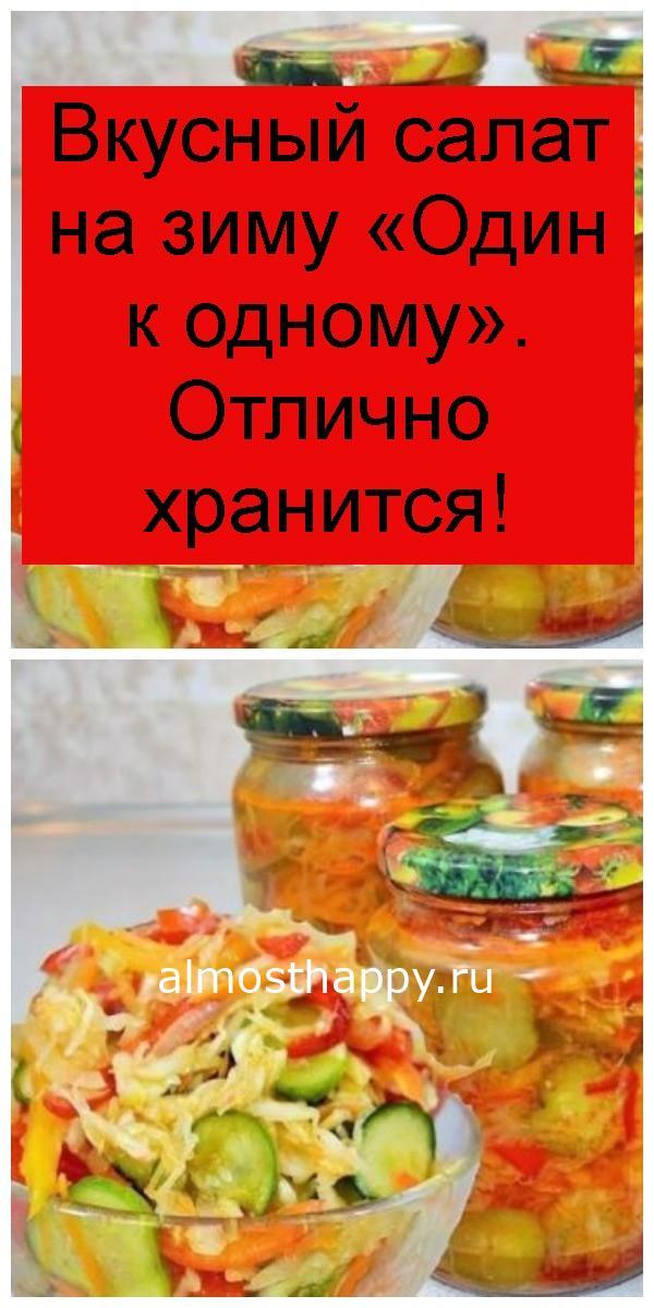 Вкусный салат на зиму «Один к одному». Отлично хранится 4