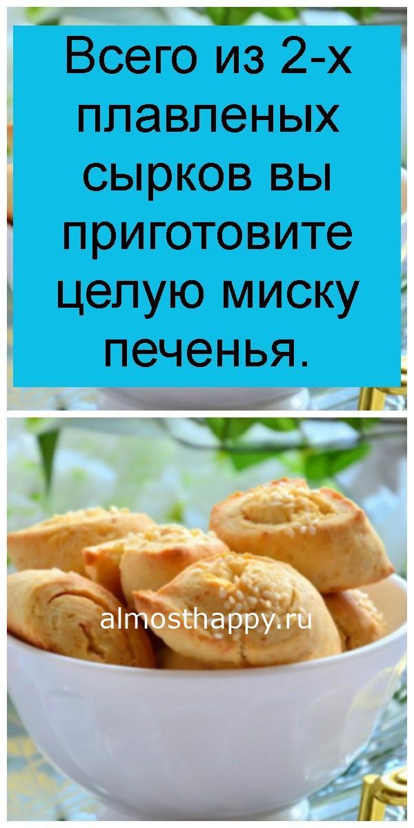 Всего из 2-х плавленых сырков вы приготовите целую миску печенья 4