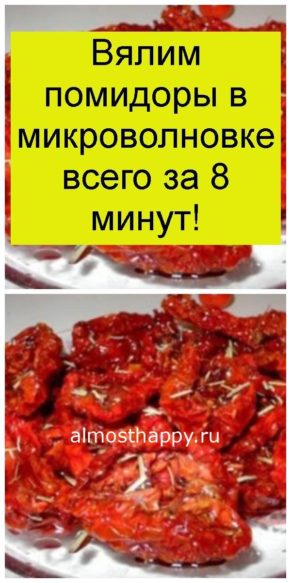 Вялим помидоры в микроволновке всего за 8 минут 4