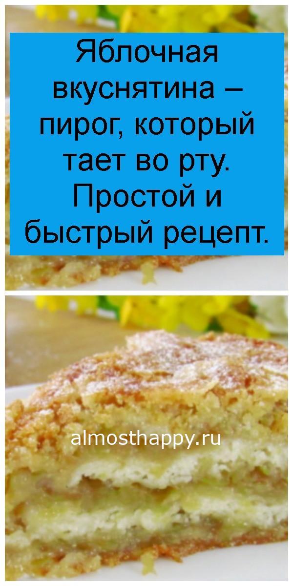 Яблочная вкуснятина – пирог, который тает во рту. Простой и быстрый рецепт 4