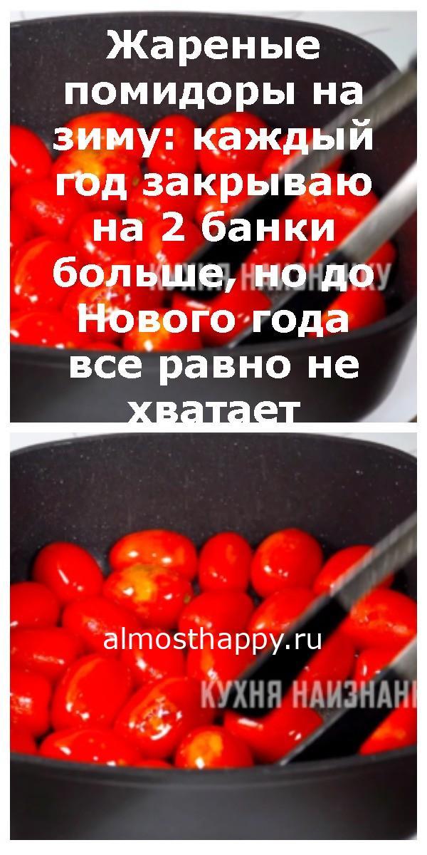 Жареные помидоры на зиму: каждый год закрываю на 2 банки больше, но до Нового года все равно не хватает