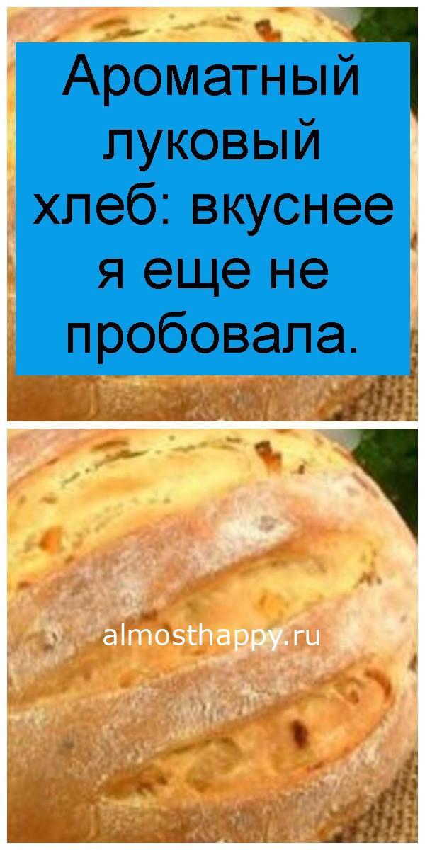 Ароматный луковый хлеб: вкуснее я еще не пробовала 4