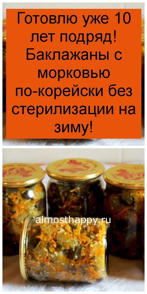Готовлю уже 10 лет подряд! Баклажаны с морковью по-корейски без стерилизации на зиму 4