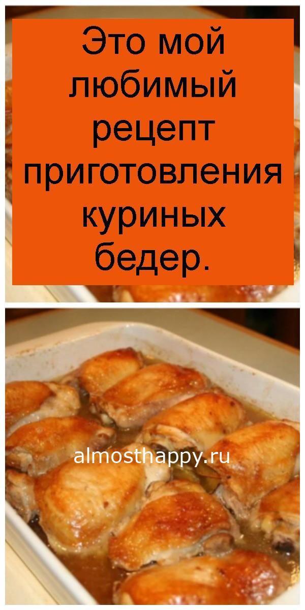 Это мой любимый рецепт приготовления куриных бедер 4