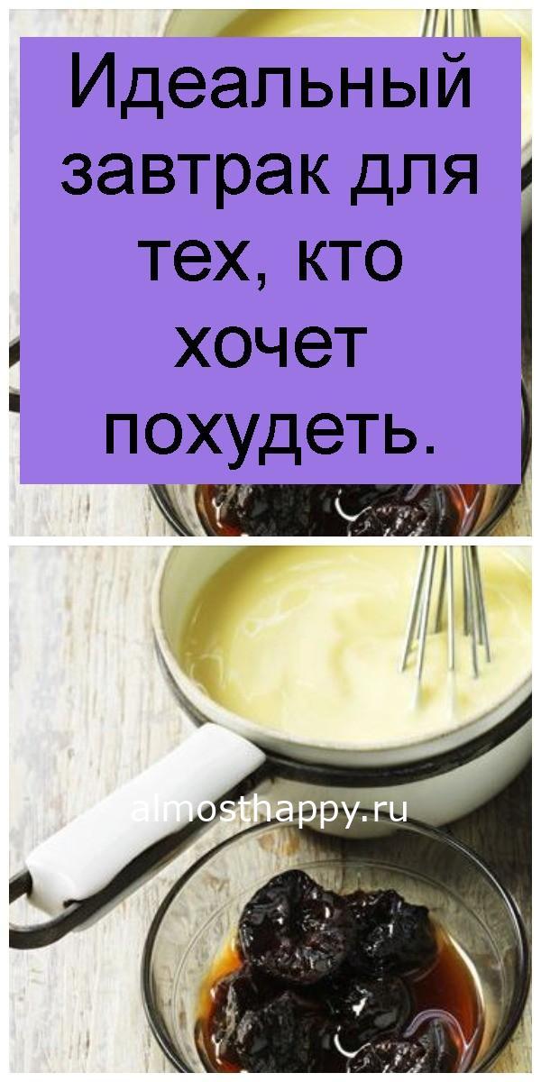Идеальный завтрак для тех, кто хочет похудеть 4