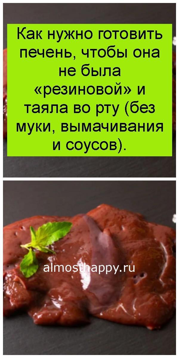 Как нужно готовить печень, чтобы она не была «резиновой» и таяла во рту (без муки, вымачивания и соусов) 4