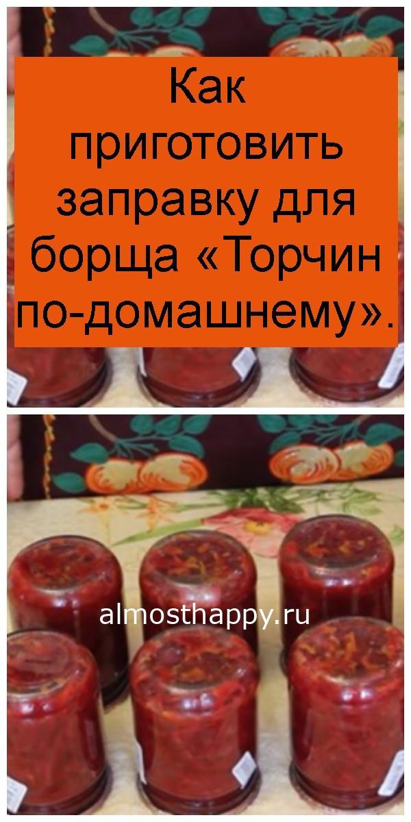 Как приготовить заправку для борща «Торчин по-домашнему» 4